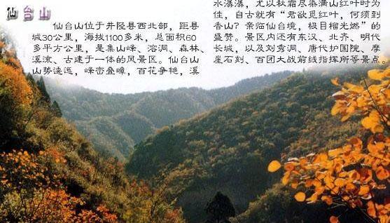 仙台山位于太行山东麓,井陉县西北部山区辛庄乡,西与山西省平定.
